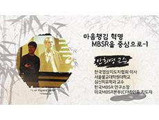 18강 마음챙김 혁명 MBSR을 중심으로1