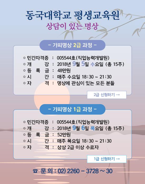 180828_동국대학교-평생교육원-가피명상.jpg
